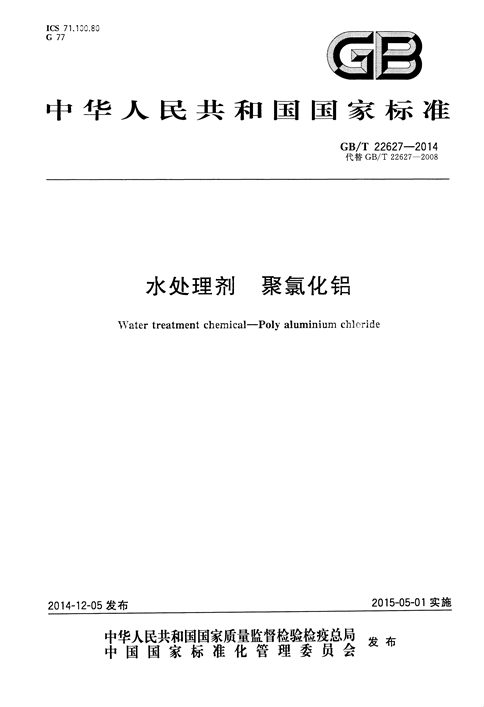GB/T 22627-2014 水处理剂 聚伟德国际平台国家标准(现行)